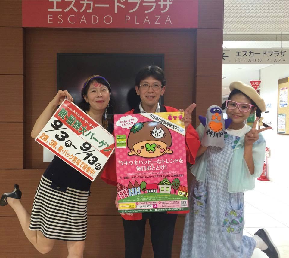 本日のちゃんみよTV #786  本日のちゃんみよTV #7862015年9月7日(月)本日のち