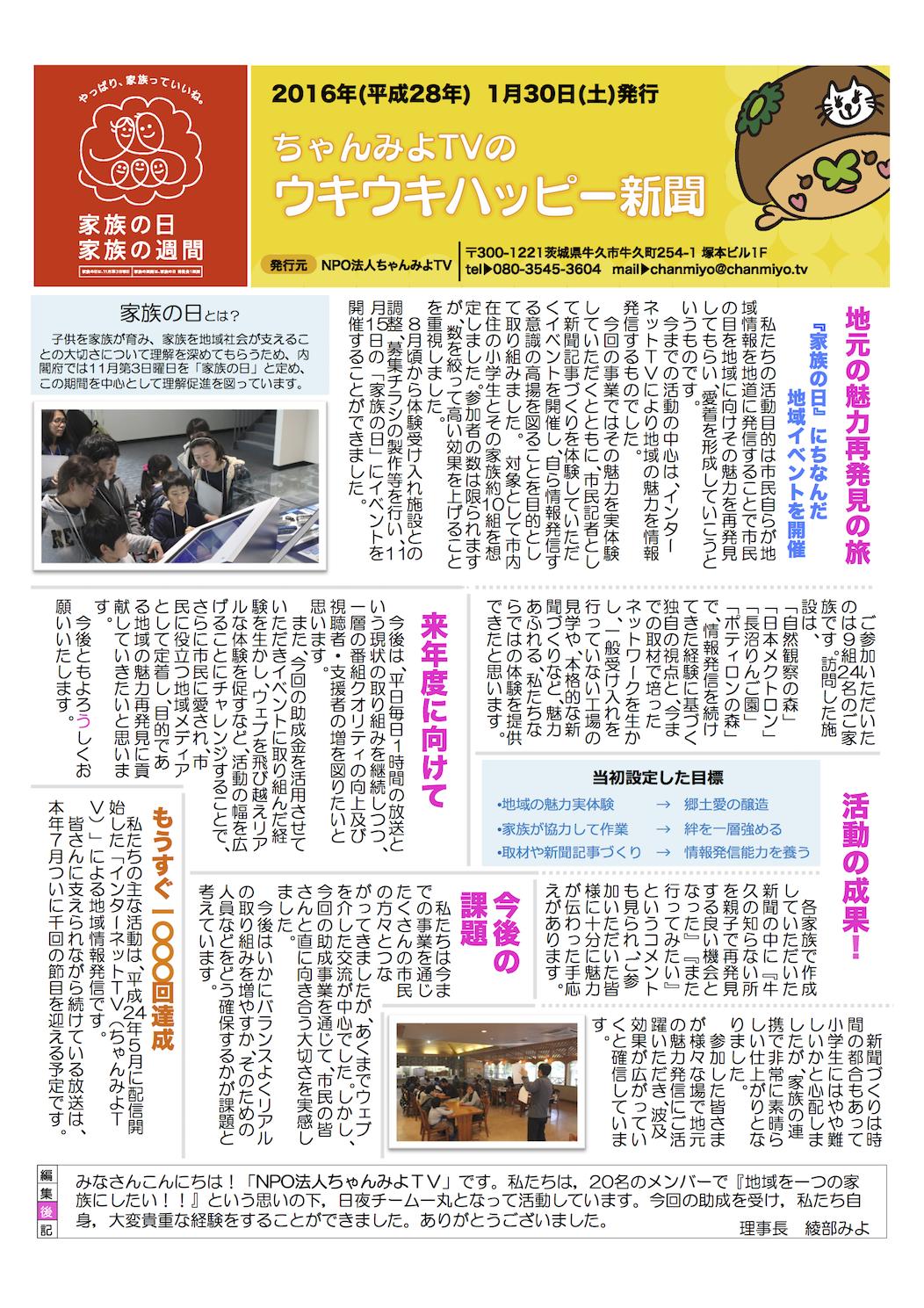 20160130家族の日新聞