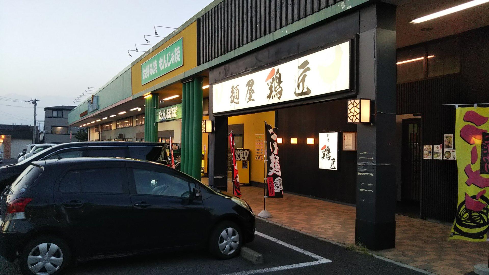 ラーメンマン 麺屋 鶏匠