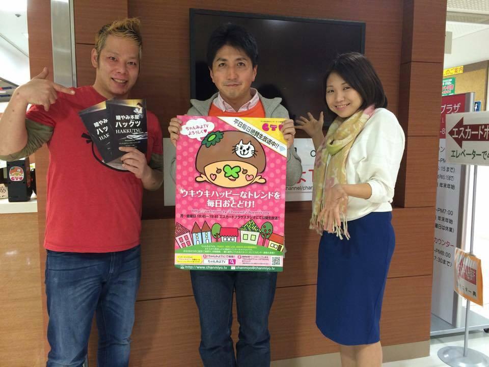 [ 2015/4/2 ]♡ちゃんみよTV #681♡ゲスト 西田卓司さん