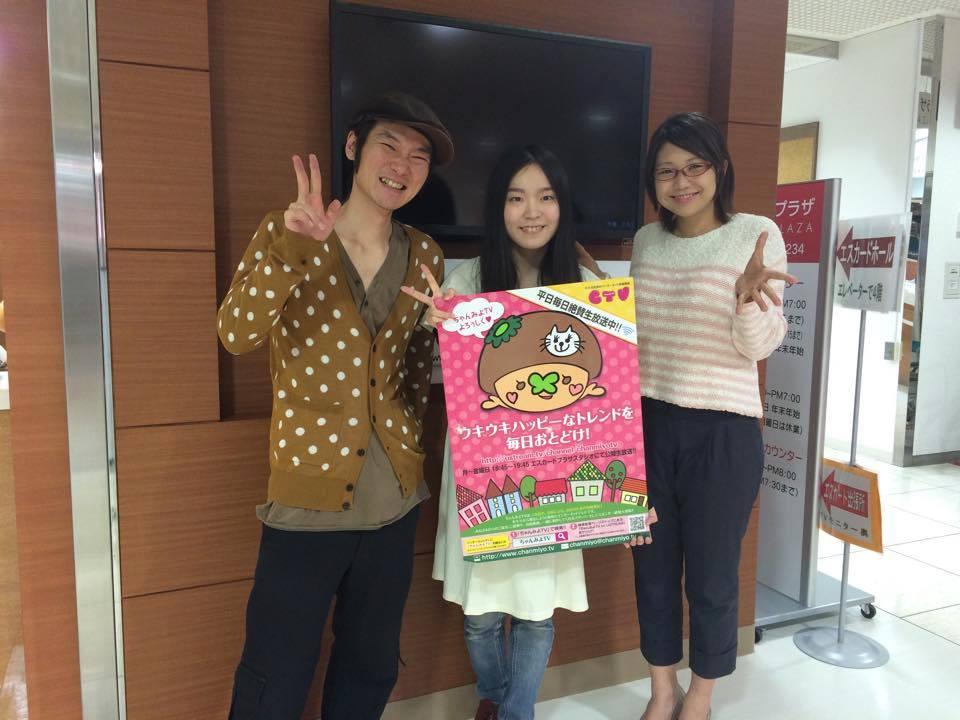 [ 2015/4/6 ]♡ちゃんみよTV #683♡ゲスト 閑那ゆうきちゃん