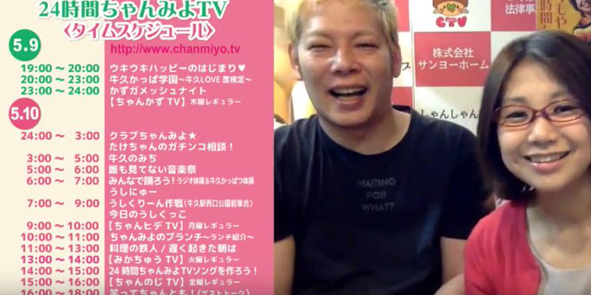 [ 2015/5/7 ]♡ちゃんみよTV #702♡ゲスト お休み