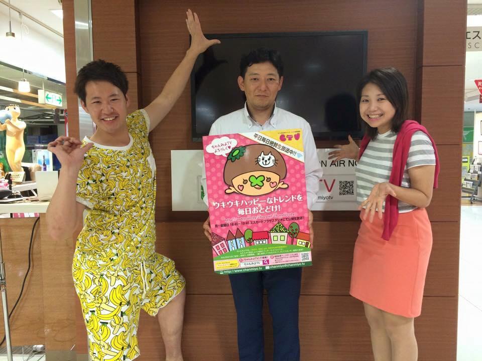 [ 2015/6/2 ]♡ちゃんみよTV #720♡ゲスト 大澤 健司さん