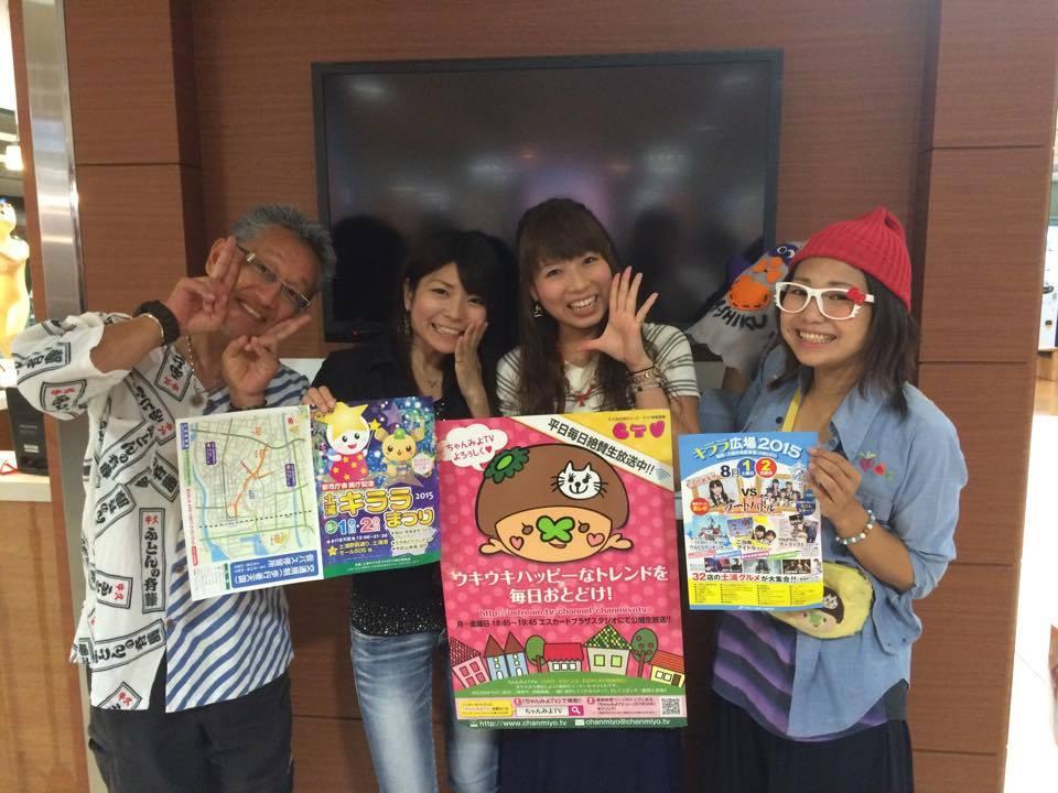 [ 2015/7/29 ]♡ちゃんみよTV #760♡ゲスト AYAさん&NANAさん