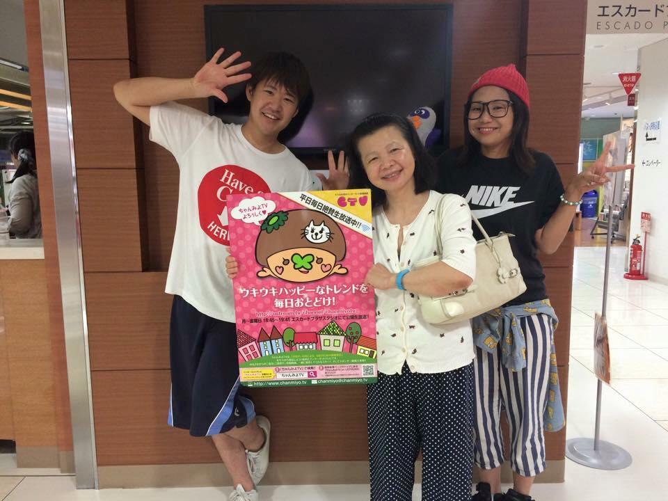 [ 2015/8/11 ]♡ちゃんみよTV #769♡ゲスト 永堀宏美先生