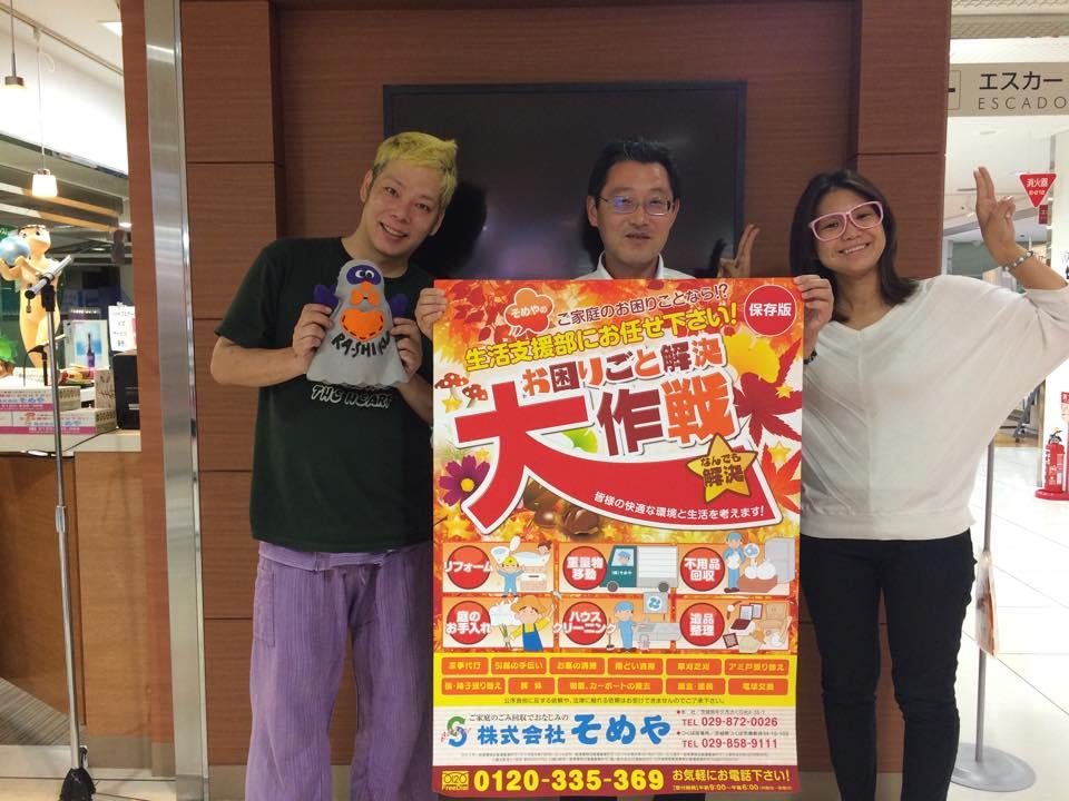 [ 2015/8/28 ]♡ちゃんみよTV #774♡ゲスト ちゃんてつさん