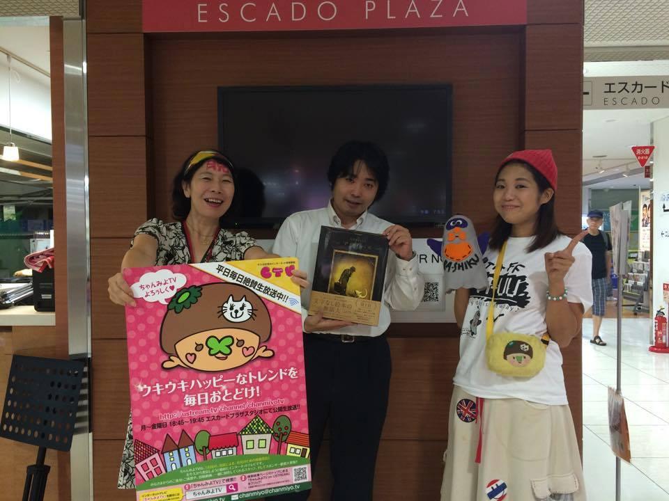 [ 2015/8/24 ]♡ちゃんみよTV #776♡ゲスト 竹吉優輔さん