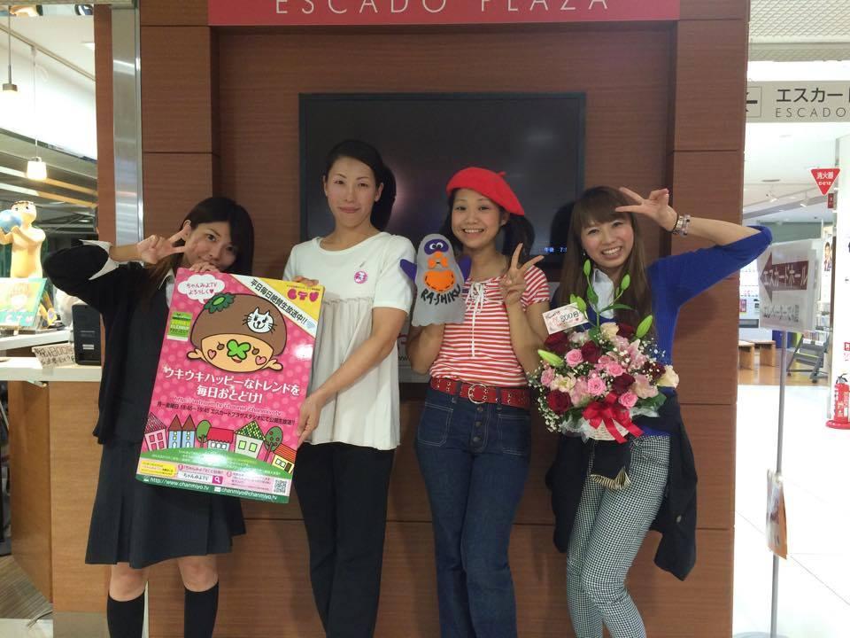 [ 2015/9/30 ]♡ちゃんみよTV #800♡ゲスト 江口有子さん