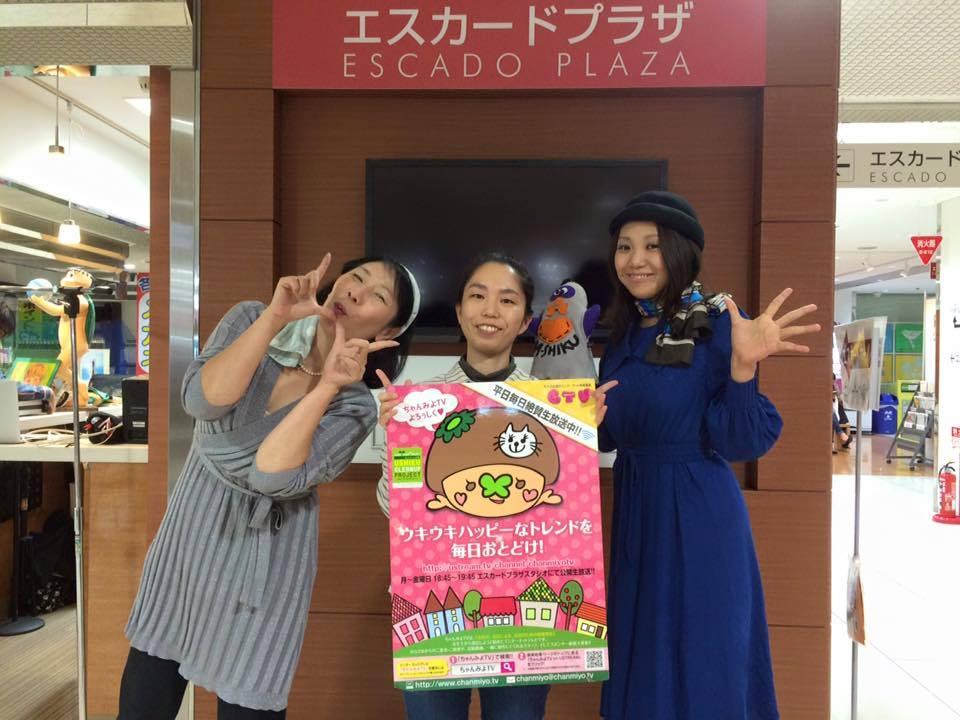 [ 2015/10/26 ]♡ちゃんみよTV #817♡ゲスト 飯島聖子さん