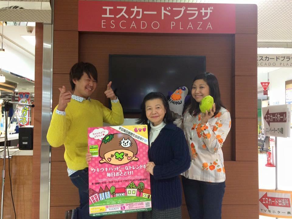 [ 2015/11/10 ]♡ちゃんみよTV #827♡ゲスト 永掘宏美先生