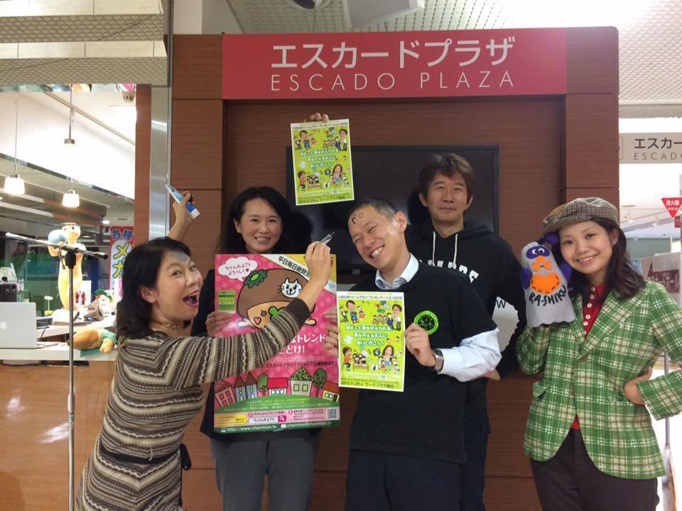 2015/11/16 ]♡ちゃんみよTV #831♡ゲスト 杉本佳寿子さん&日熊啓介さん&村松さん