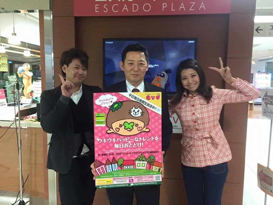 [ 2015/12/1 ]♡ちゃんみよTV #841♡ゲスト 大澤健司さん