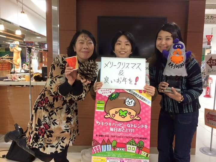 [ 2015/12/14 ]♡ちゃんみよTV #850♡ゲスト 飯島聖子さん
