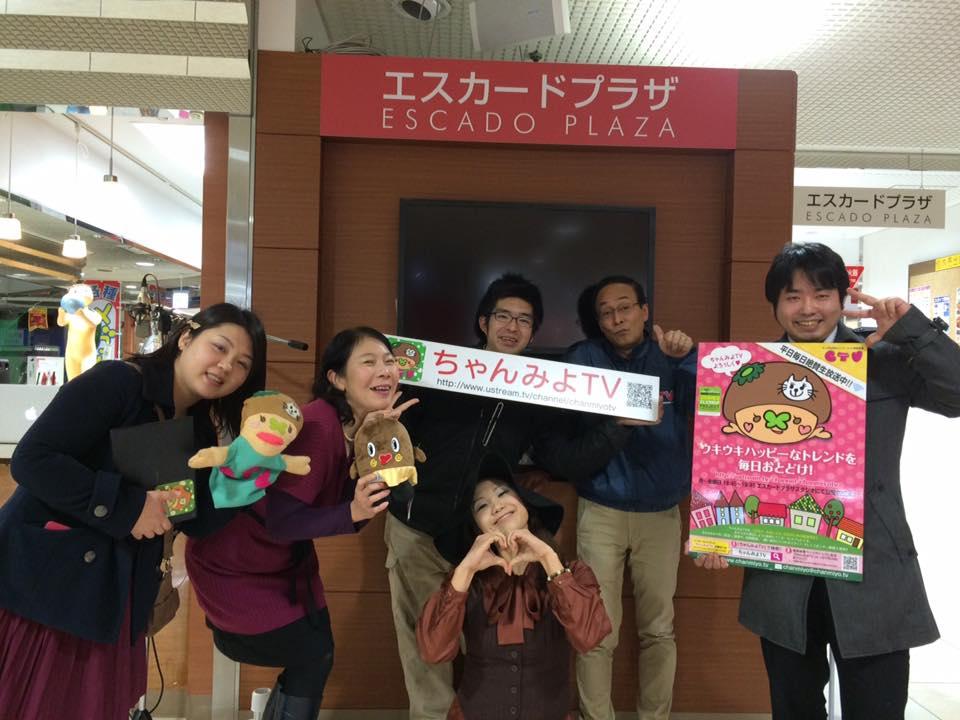 [ 2015/12/28 ]♡ちゃんみよTV #859♡ゲスト 竹吉優輔さん