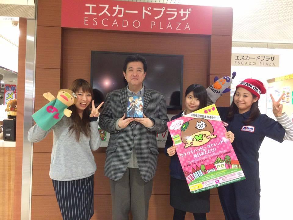 [ 2016/1/13 ]♡ちゃんみよTV #866♡ゲスト 山下忠邦さん
