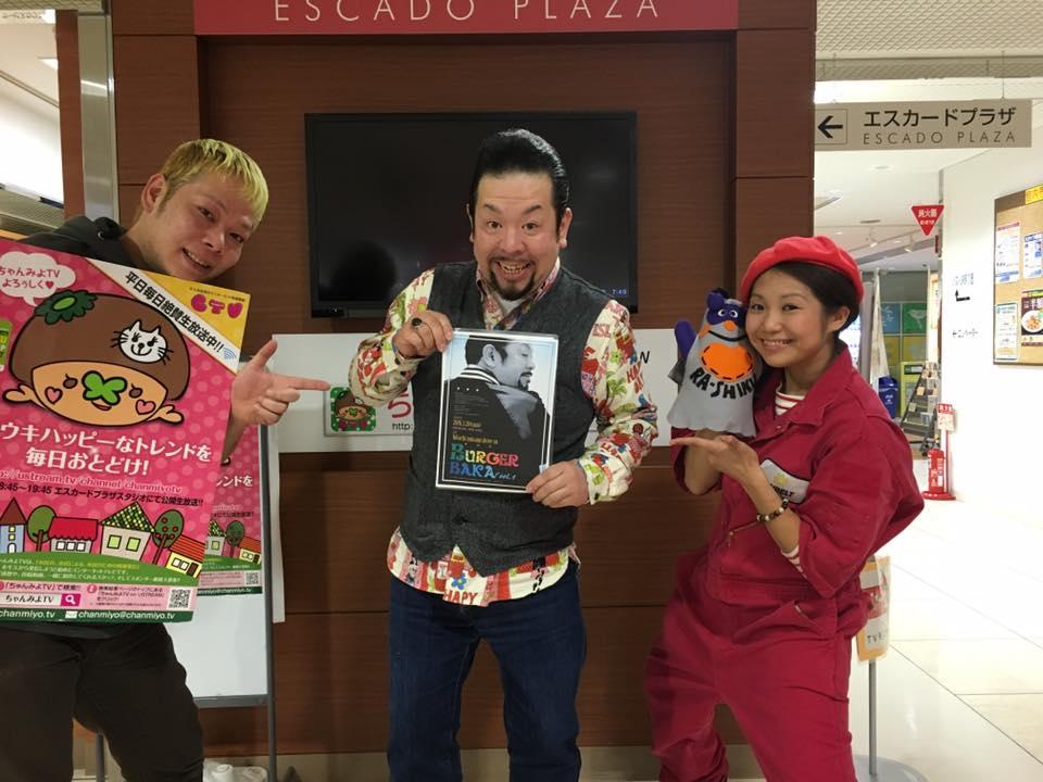 [ 2016/2/4 ]♡ちゃんみよTV #882♡ゲスト ジェームス英樹さん