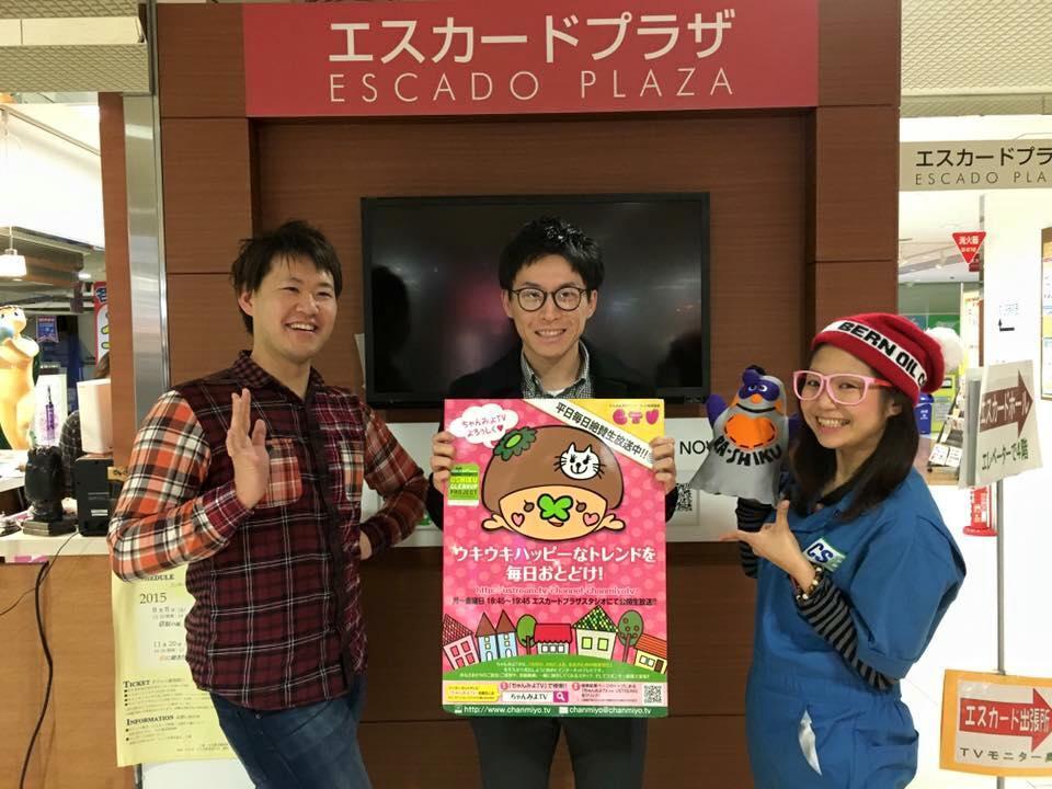 [ 2016/2/9 ]♡ちゃんみよTV #885♡ゲスト 伊能 崇文さん