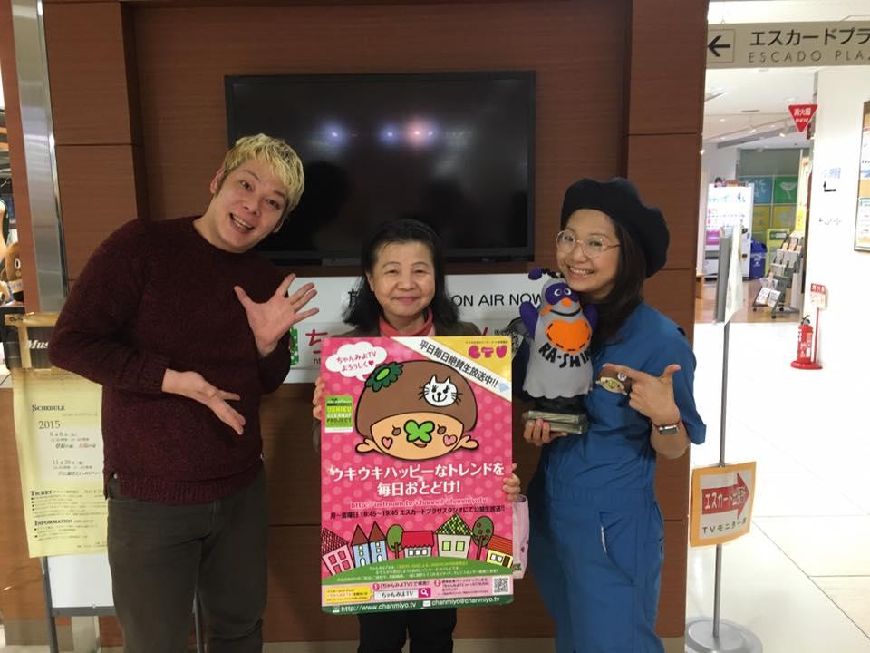 [ 2016/3/8 ]♡ちゃんみよTV #904♡ゲスト 永掘宏美さん
