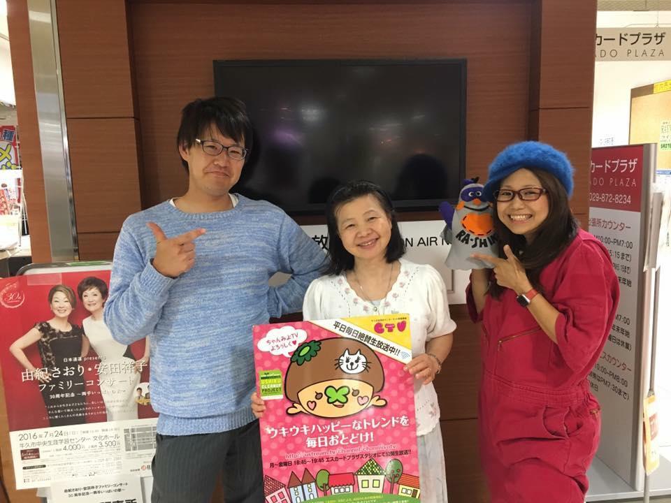 [ 2016/5/24 ]♡ちゃんみよTV #954♡ゲスト 永堀宏美さん