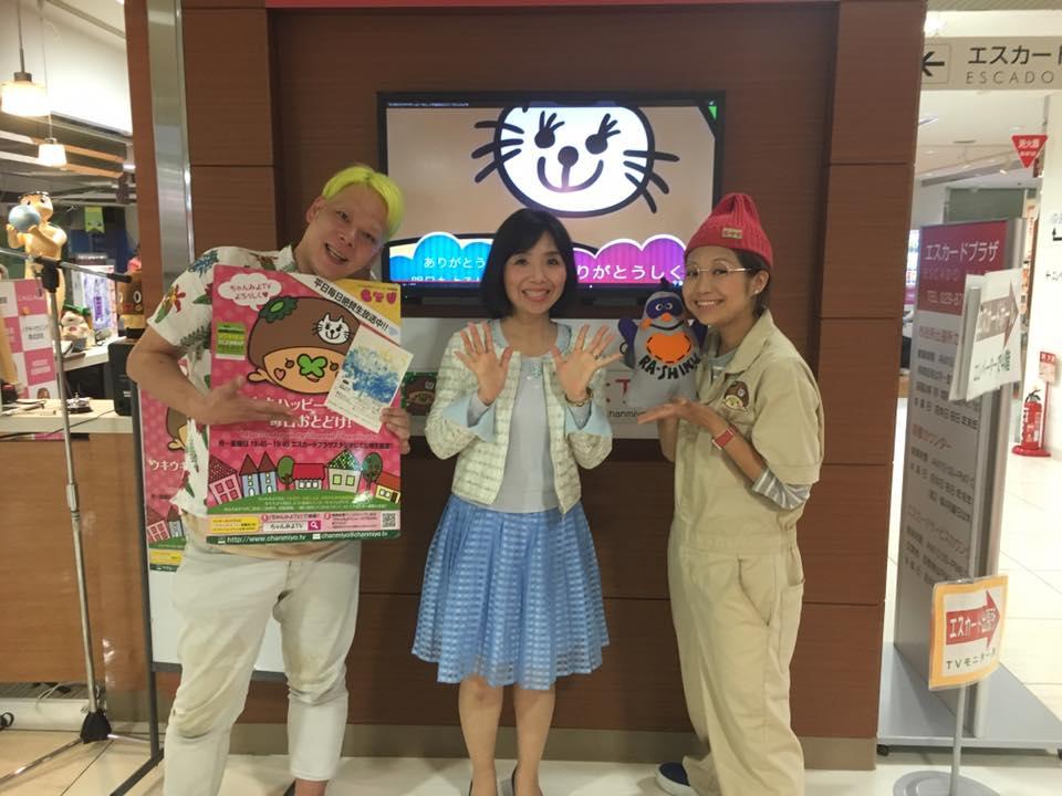 [ 2016/6/2 ]♡ちゃんみよTV #961♡ゲスト 小山田 香代さん