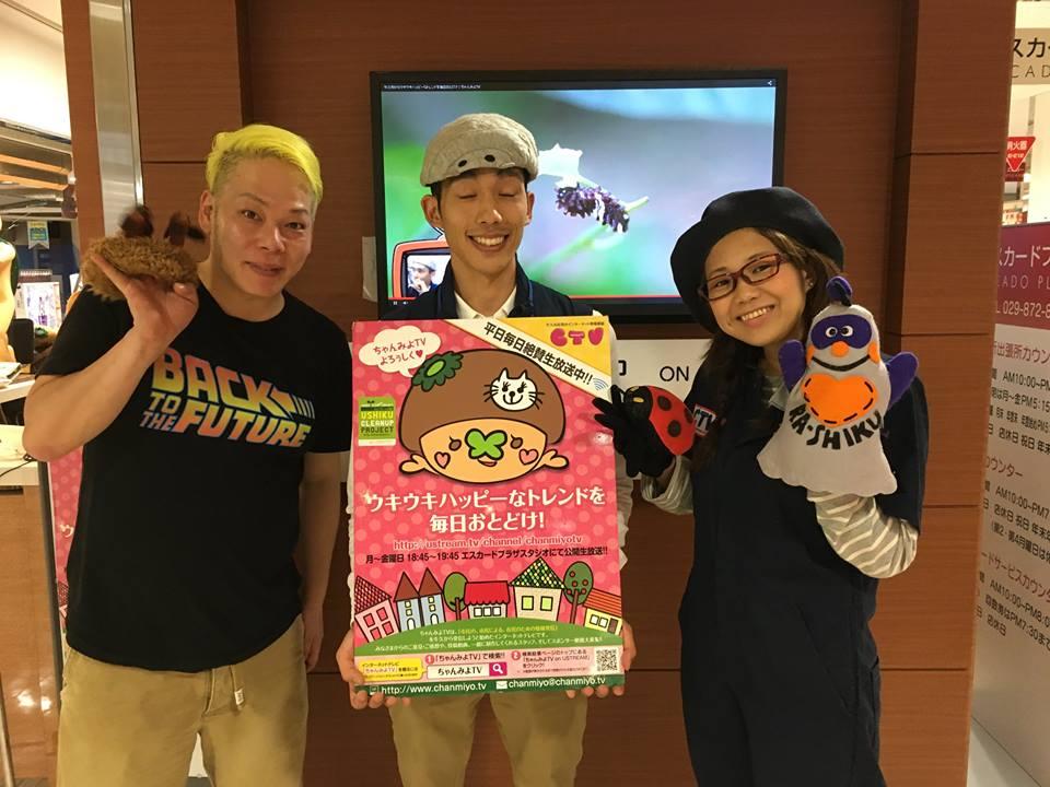 [ 2016/6/9 ]♡ちゃんみよTV #966♡ゲスト ダンゴムシ木谷さん