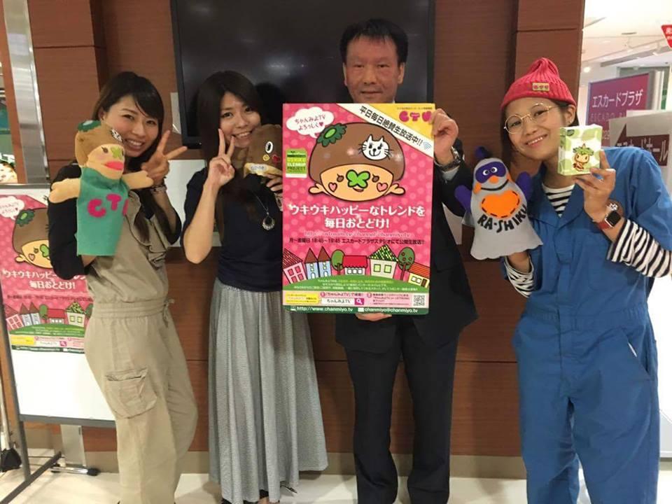 [ 2016/6/15 ]♡ちゃんみよTV #970♡ゲスト 堀越智也さん