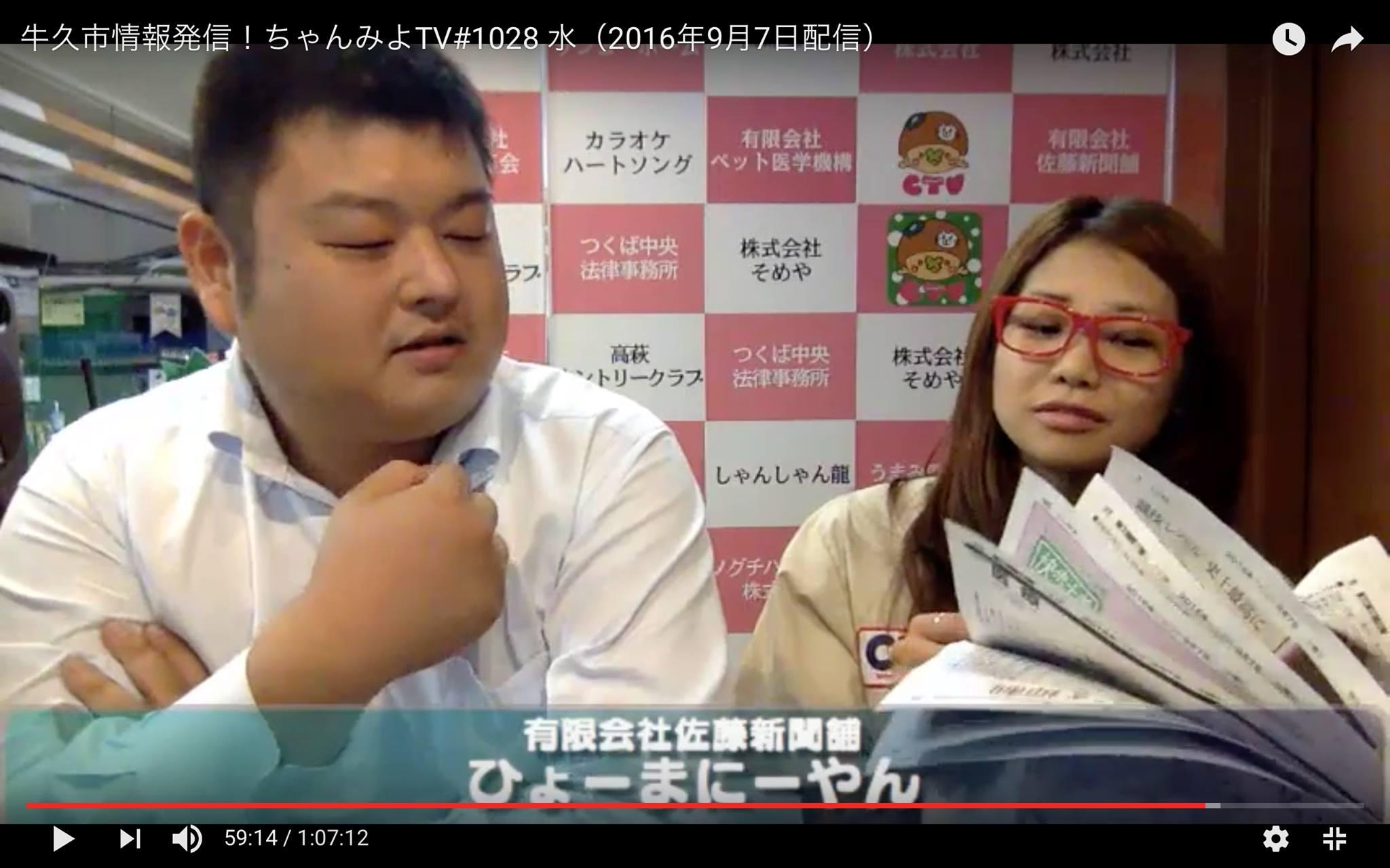 [ 2016/9/7 ]♡ちゃんみよTV #1028♡ゲスト 佐藤兵馬さん
