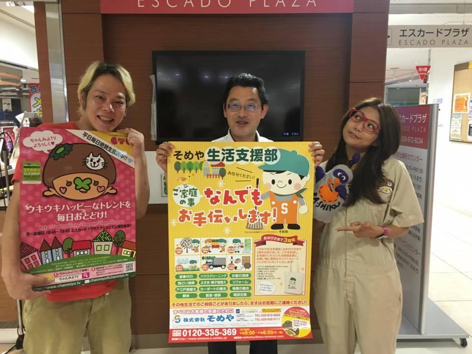 [ 2016/9/15]♡ちゃんみよTV #1034♡ゲスト ちゃんてつさん