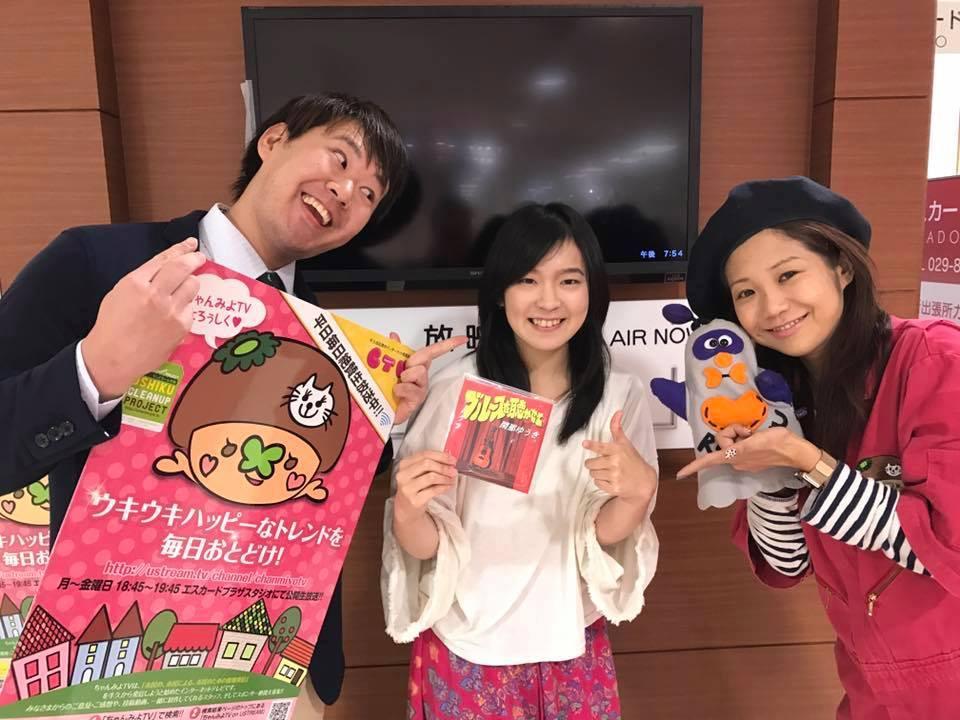 [ 2016/11/8 ]♡ちゃんみよTV #1068♡ゲスト 閑那ゆうきさん