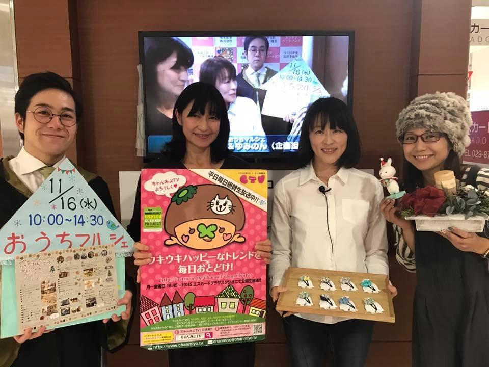 [ 2016/11/9 ]♡ちゃんみよTV #1069♡ゲスト 佐藤幸子さん&ゆみのんさん