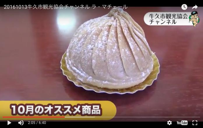 ひたち野の本格的ケーキ屋さん「ラ・マチェール」