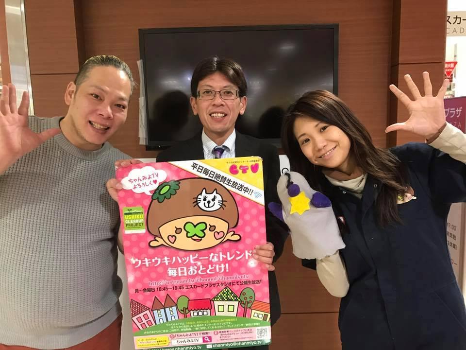 [ 2017/1/12 ]♡ちゃんみよTV #1108♡ゲスト おにちゃん