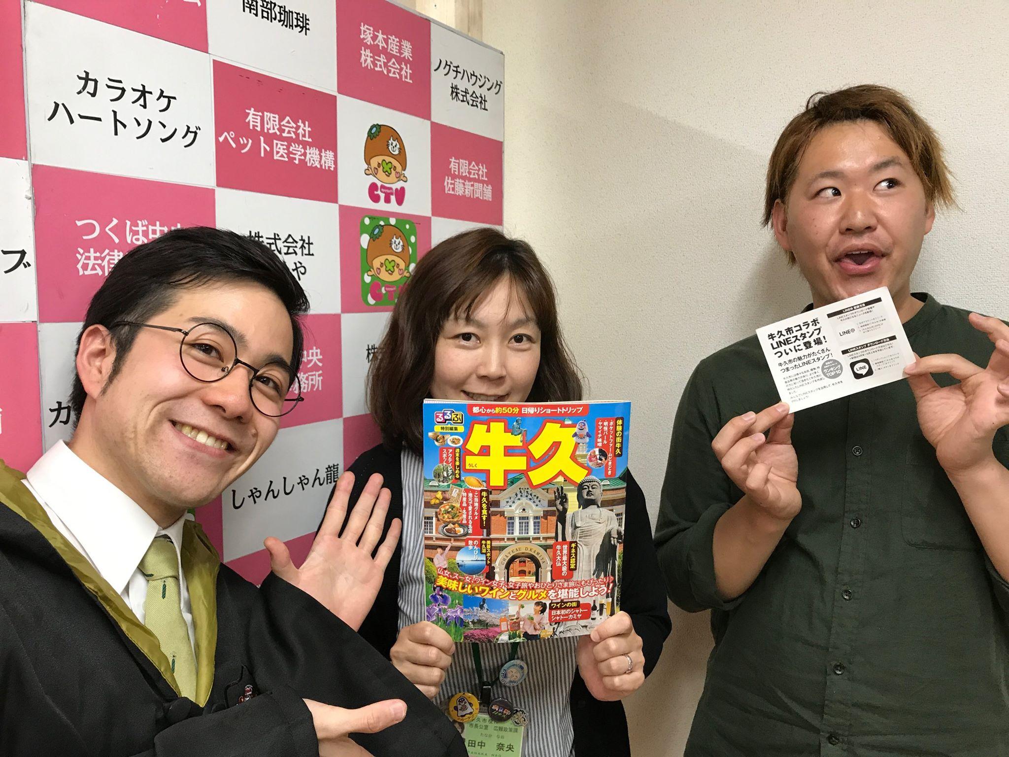 [2017/5/9] ♡夕暮れモーモー #19♡ゲスト 田中奈央さん