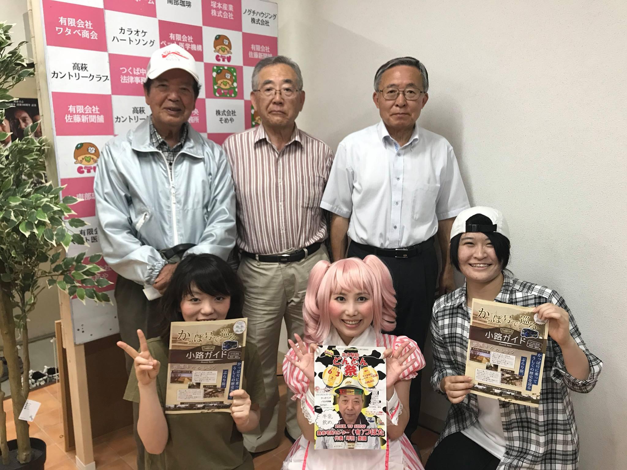 [2017/5/25] ♡夕暮れモーモー #31♡ゲスト けんちゃん