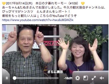 [2017/9/14]♡夕暮れモーモー #109♡