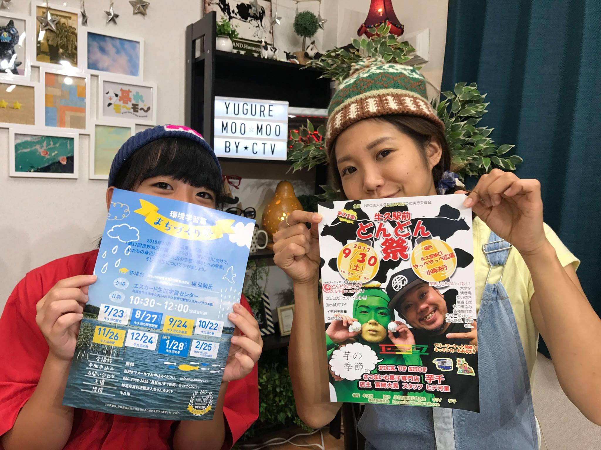 [2017/9/25]♡夕暮れモーモー #115♡