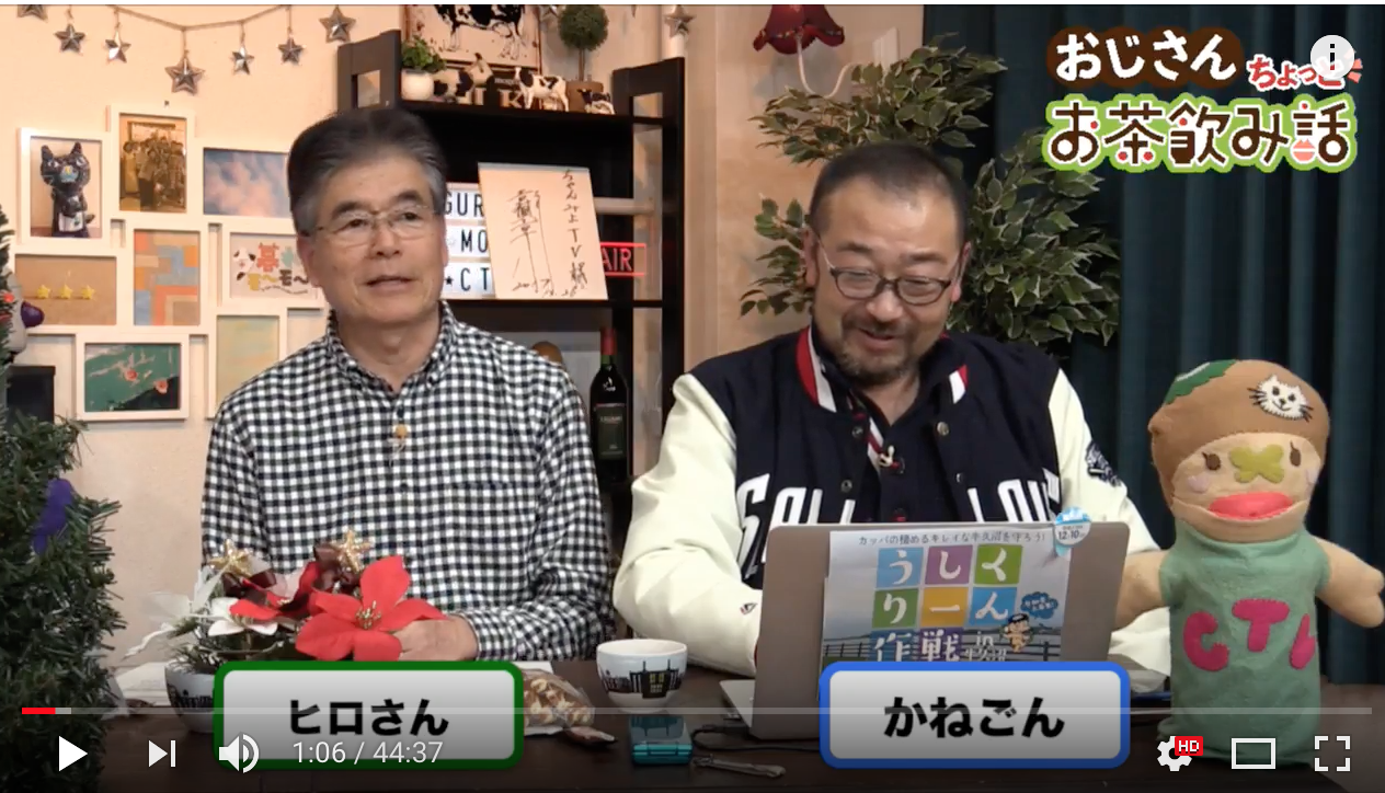 [2017/12/1] ♡おじさんちょっとお茶のみ話#6♡