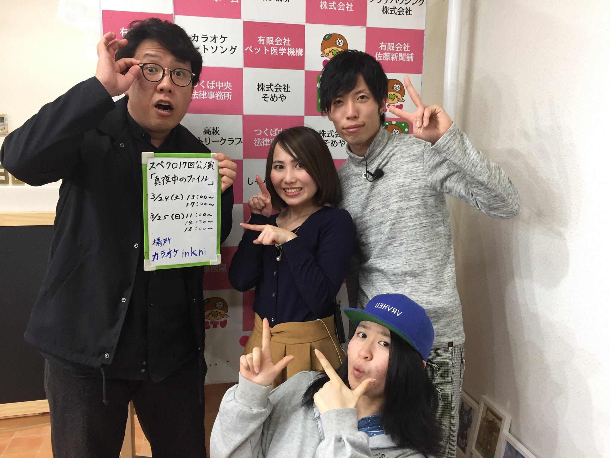 [2018/2/1]♡夕暮れモーモー #200  劇団スペースクロラの創設者のひとり、森 裕嗣さん