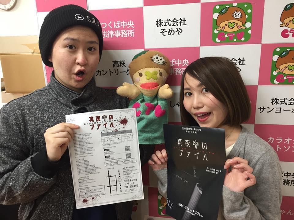 [2018/2/15]♡夕暮れモーモー #209 劇団スペースクロラの次回公演!!