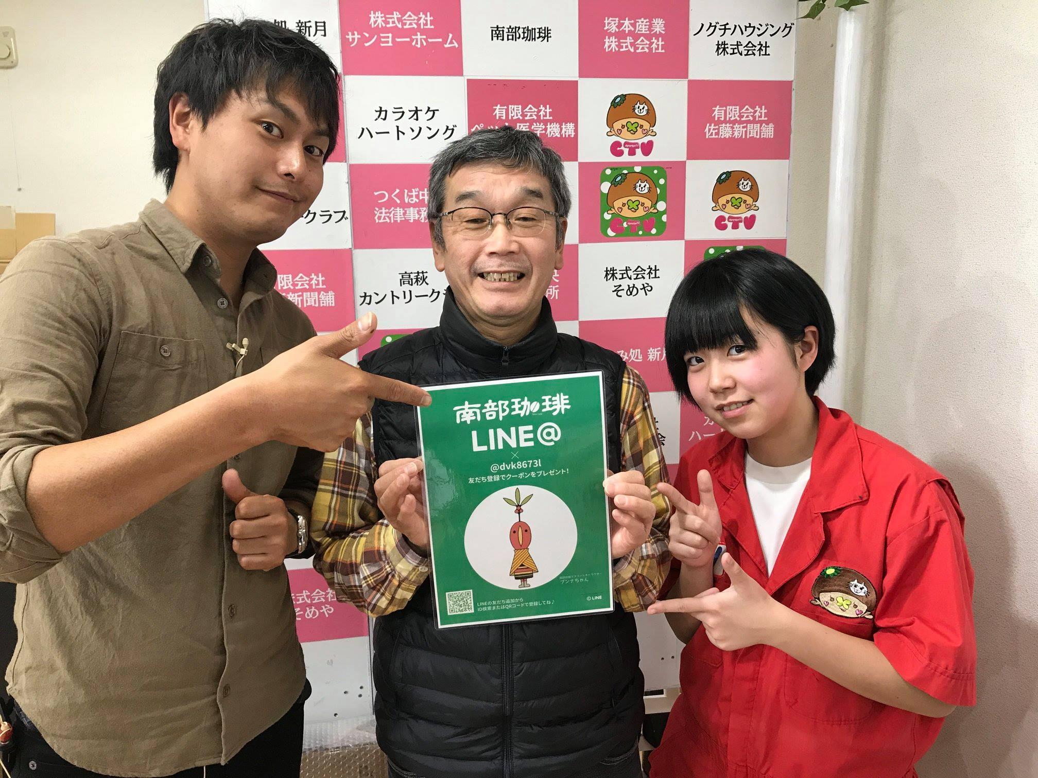 [2018/2/19]♡夕暮れモーモー #211 月一南部珈琲の南ちゃん!