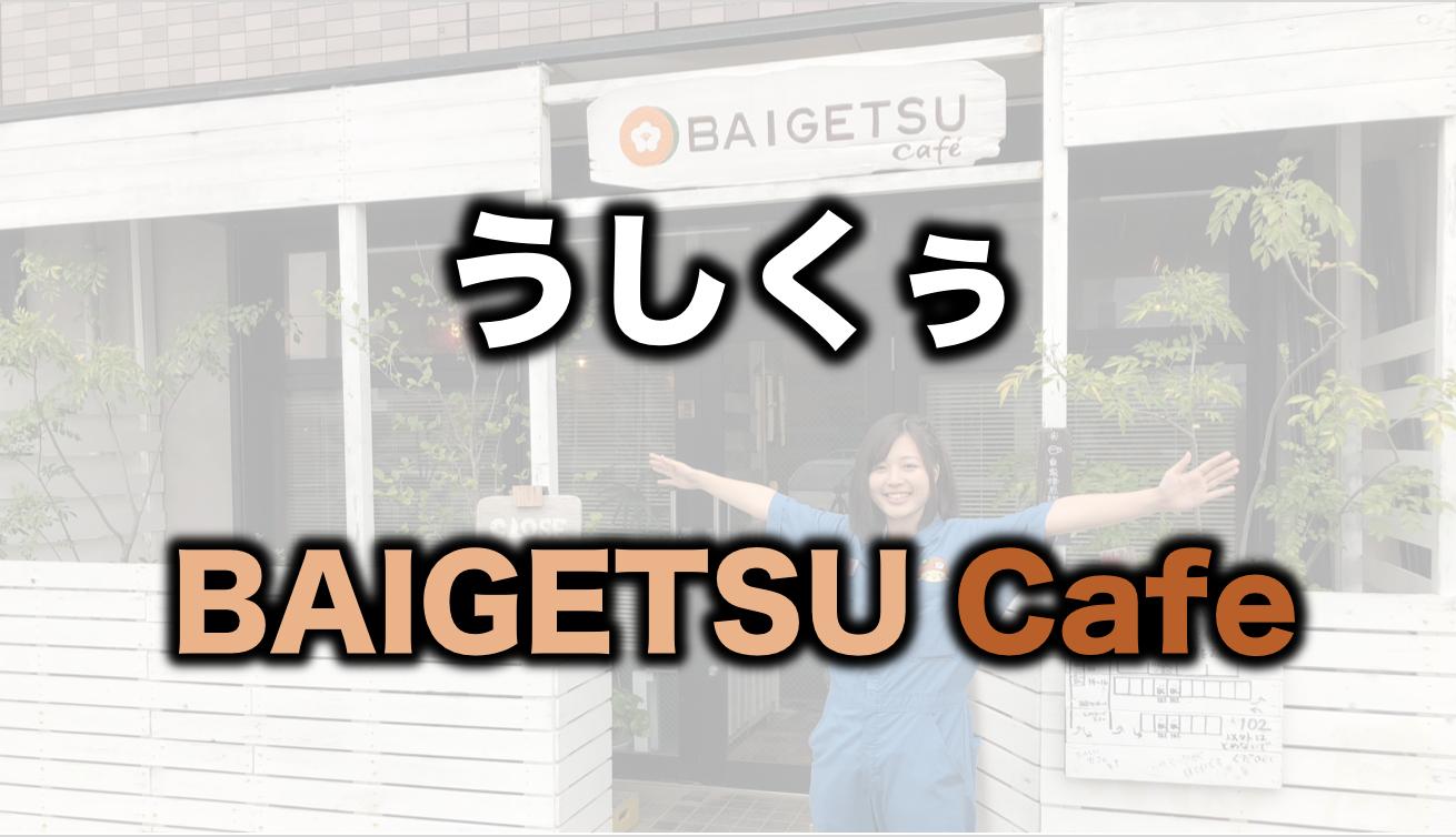 うしくぅ BAIGETSU cafe