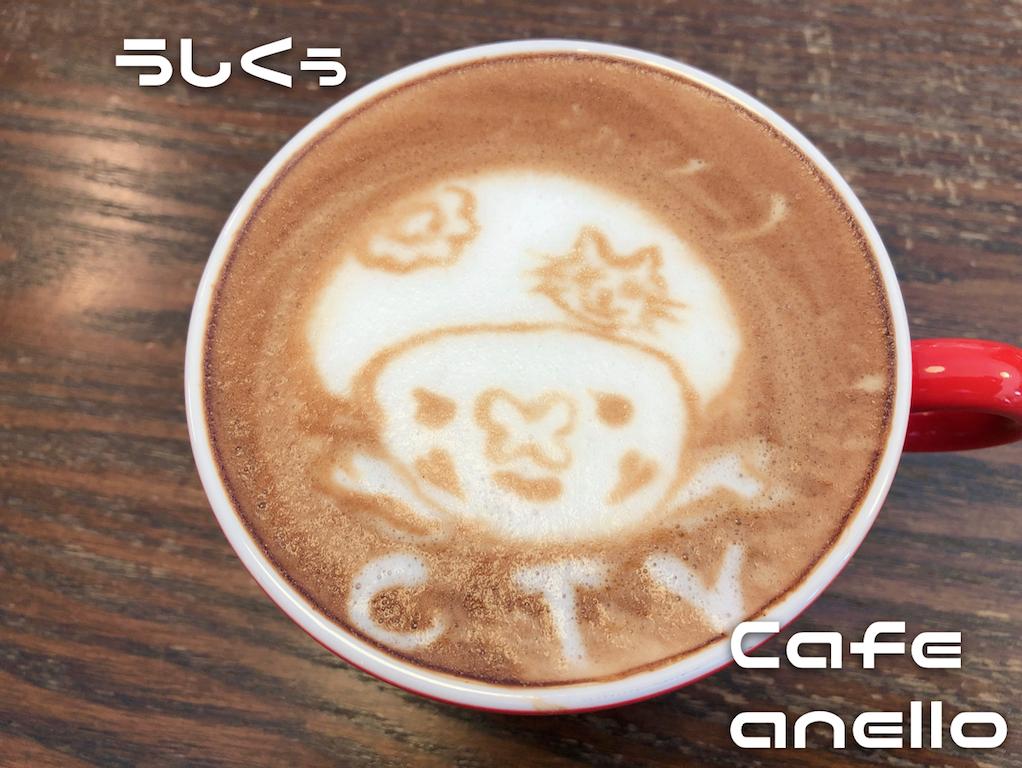うしくぅ Cafe anello