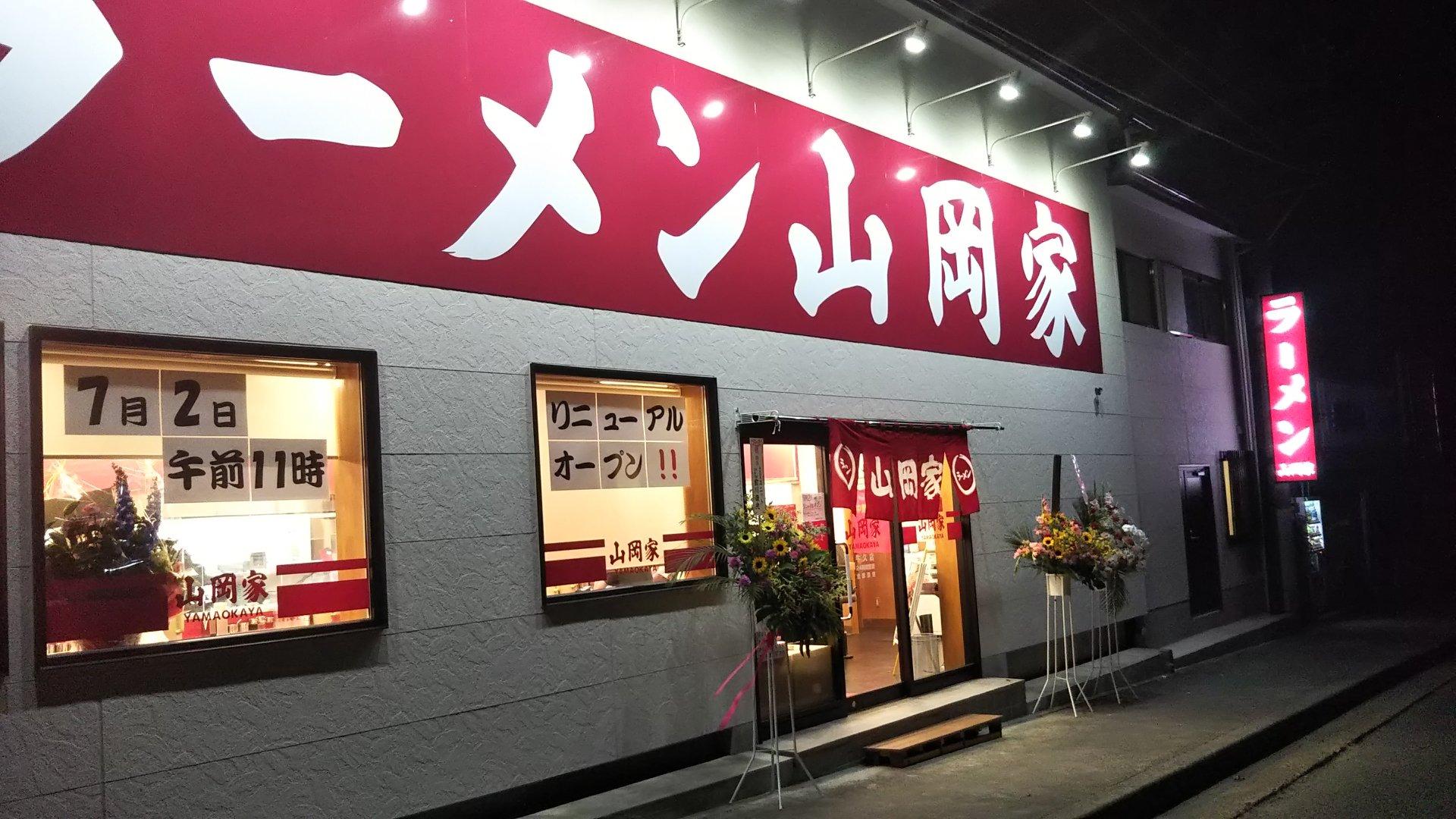 ラーメンマン 山岡家1号店
