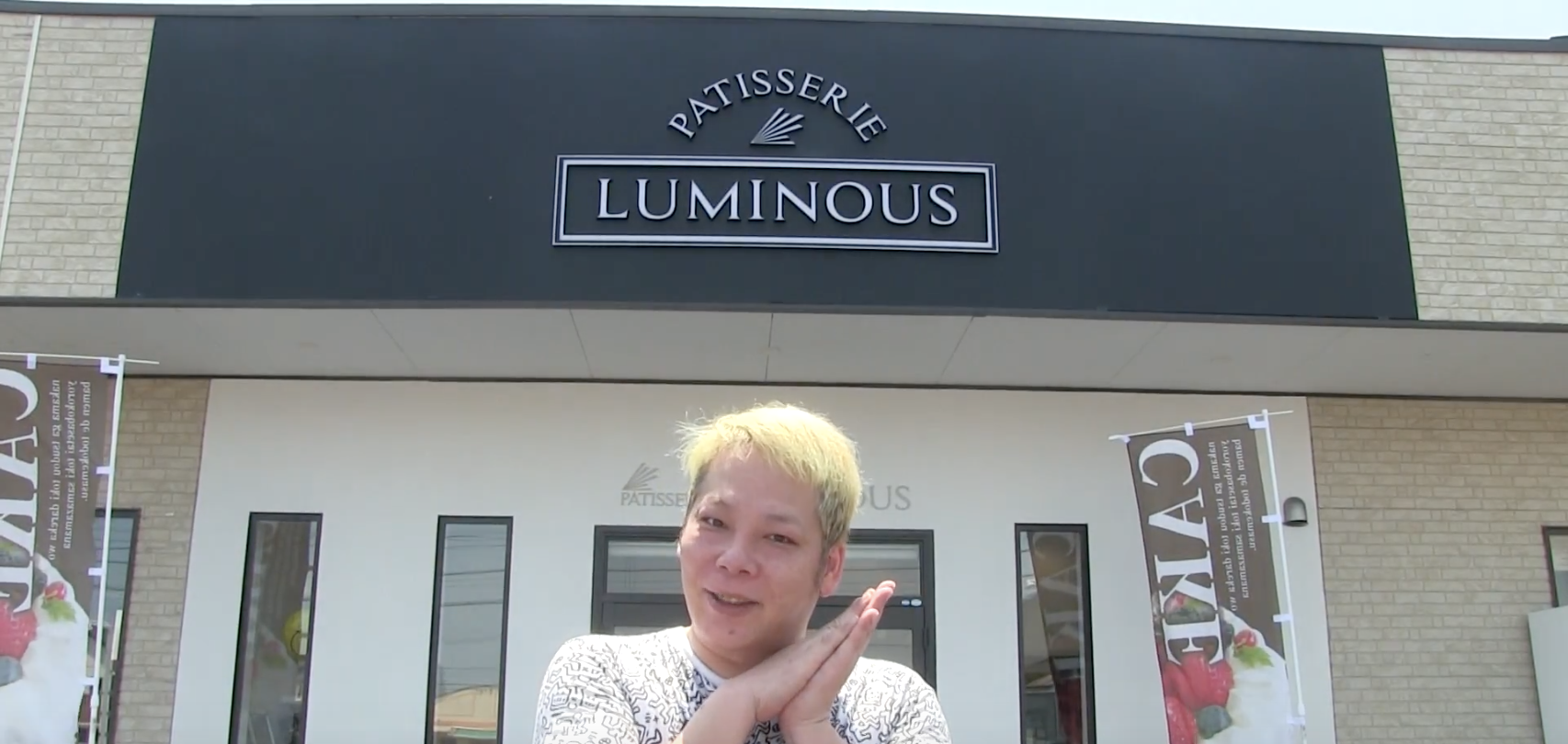 うしくぅPATISSERIE LUMINOUS (パティスリールミナス)