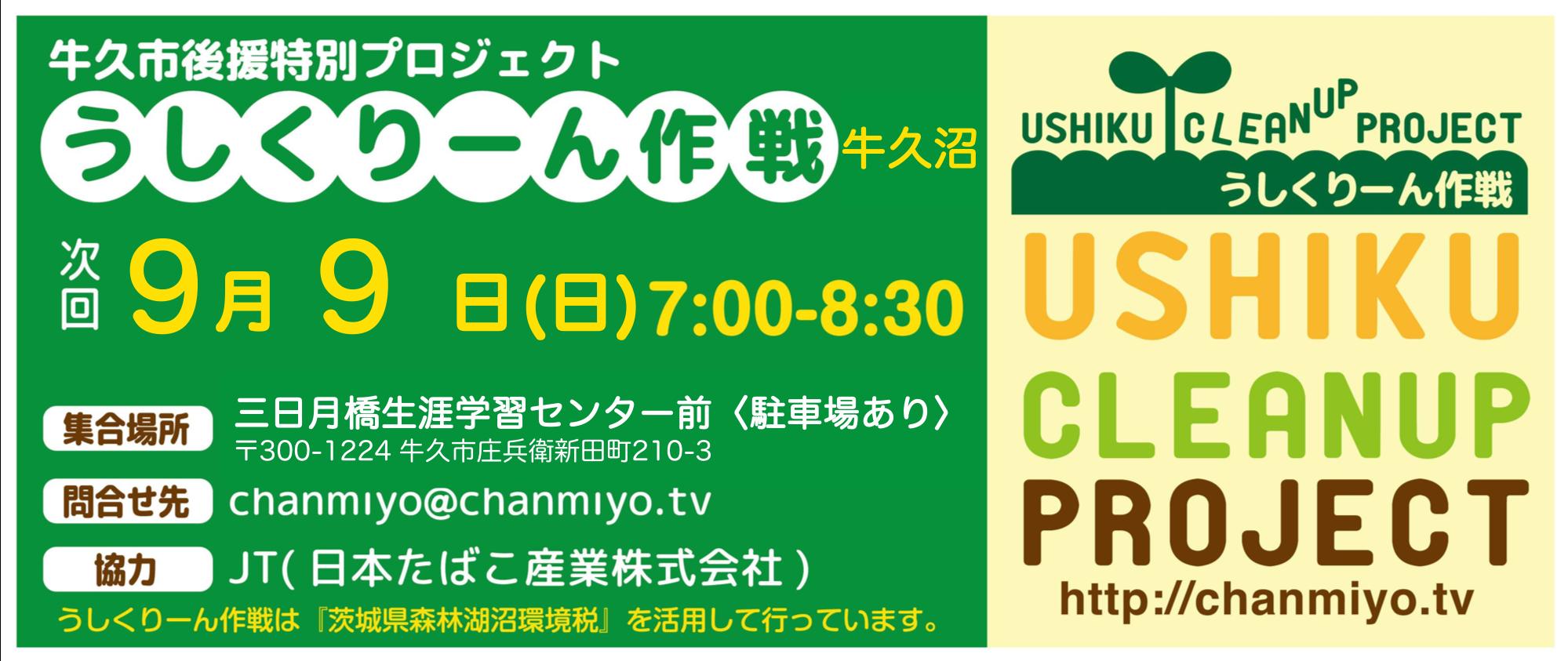 SUP JOINS PLASTIC PATROL ON USHIKU (第35回うしくりーん作戦) 参加者募集