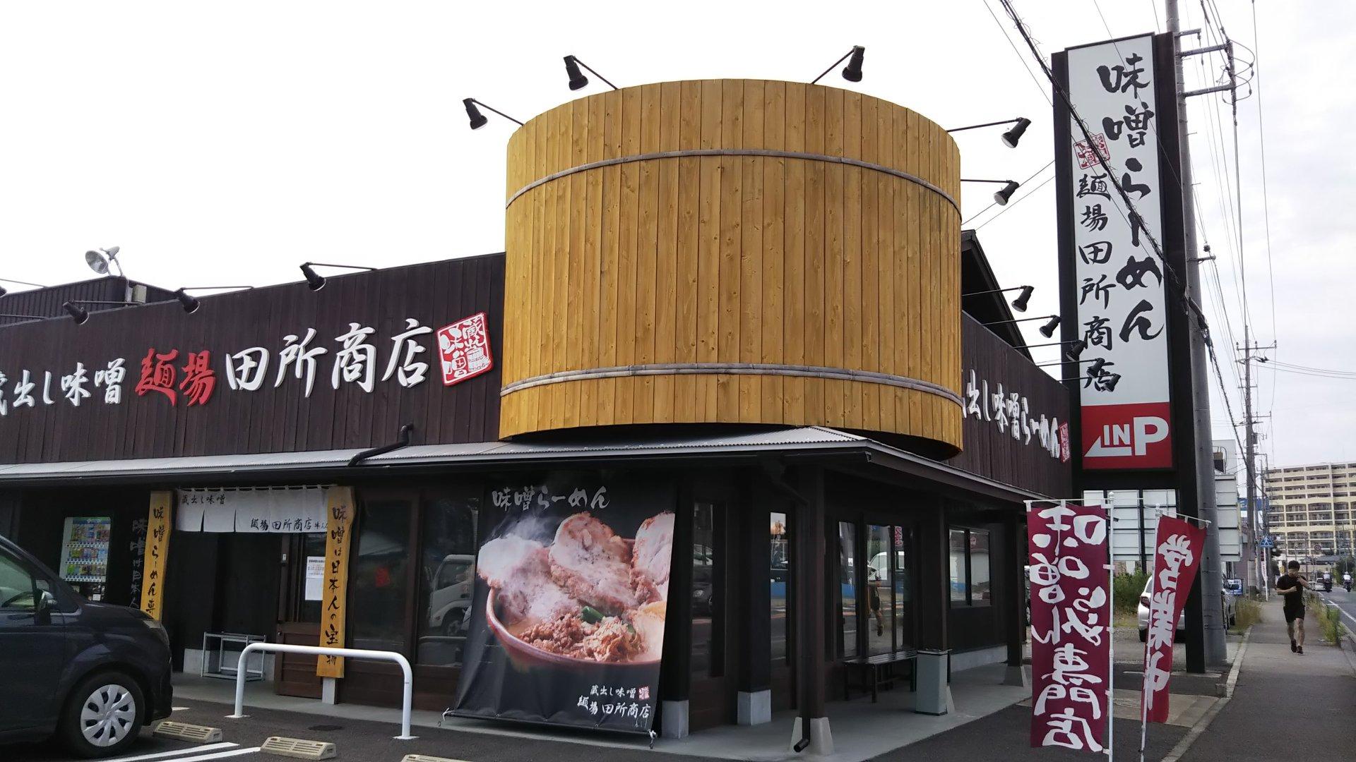 ラーメンマン 麺場 田所商店