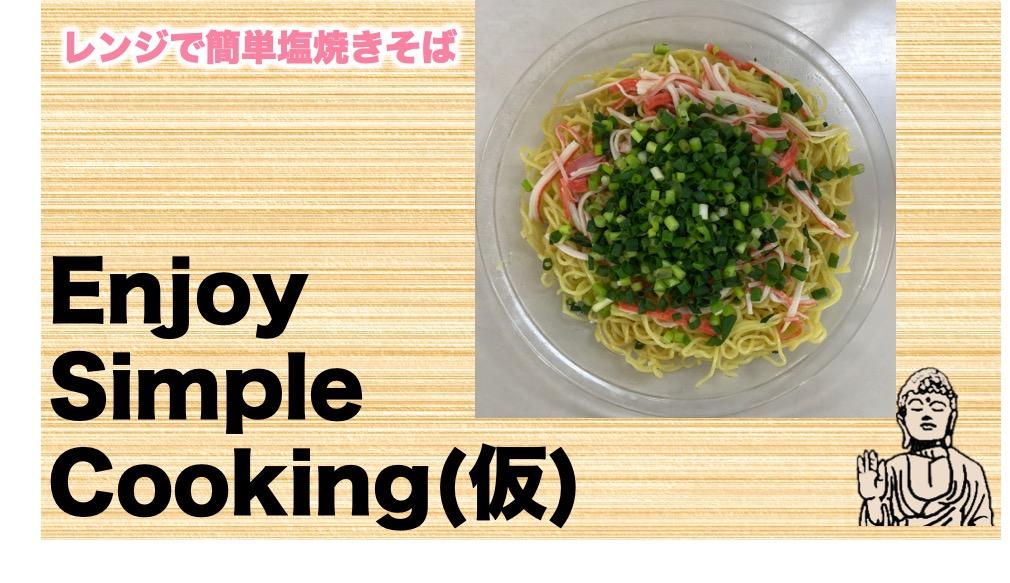 Enjoy Simple Cooking (仮) #6 レンジで簡単塩焼きそば