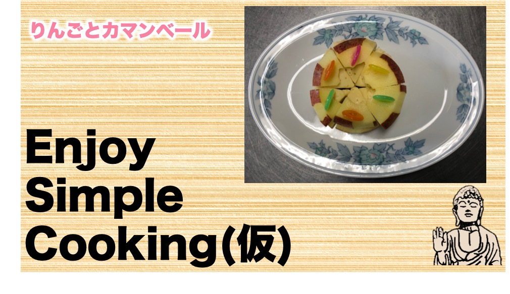 新番組 Enjoy Simple Cooking (仮)のレシピをご紹介♡