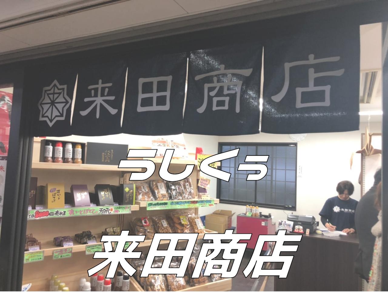 うしくぅ 来田商店