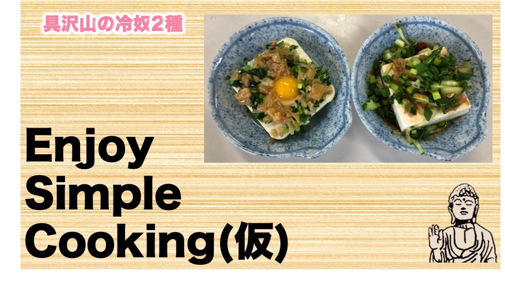 Enjoy Simple Cooking (仮) #2 具沢山の冷奴2種